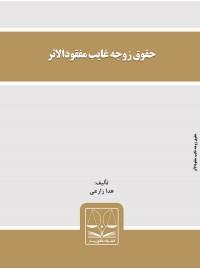 حقوق زوجه غایب مفقودالاثر