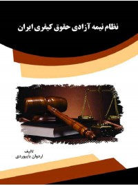 نظام نیمه آزادی حقوق کیفری ایران