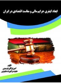 ابعاد کیفری جرایم مالی و مفاسد اقتصادی در ایران