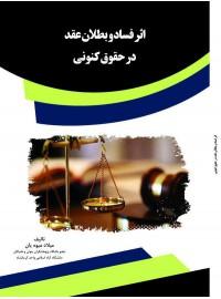اثر فساد و بطلان عقد در حقوق کنونی