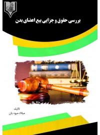 بررسی حقوقی و جزایی بیع اعضای بدن
