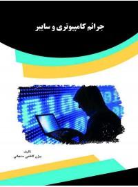 جرائم کامپیوتری و سایبر