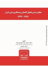 جهانی شدن وتحول گفتمان روشنفکری دینی ایران