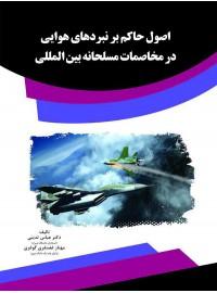 اصول حاکم بر نبردهای هوایی در مخاصمات مسلحانه بین المللی