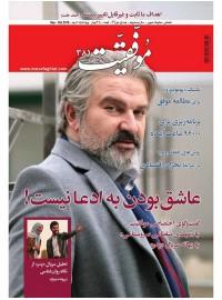 مجله موفقیت شماره 381 (نیمه اول مهر 97)