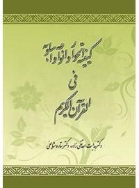 کتاب همراه کیفیه احوار و انواعه و اسلوبه فی القران الکریم