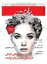 مجله موفقیت شماره 383 (نیمه دوم اذر 97)