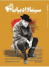 مجله سینما و ادبیات شماره 71 ( دی و بهمن 97)