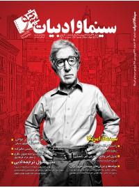 مجله سینما و ادبیات شماره ۷۲