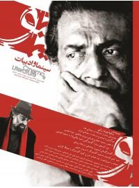 مجله سینما و ادبیات شماره 29 (تابستان 90)