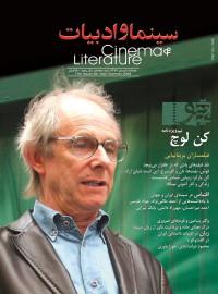 مجله سینما و ادبیات ـ شماره ۱۷