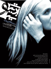 مجله سینما و ادبیات شماره 22 (پاییز 88)