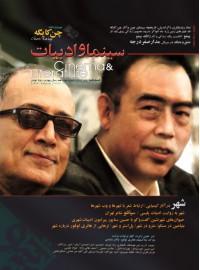 مجله سینما و ادبیات ـ شماره 14–پاییز 86