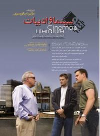 مجله سینما و ادبیات شماره 12 (بهار86)