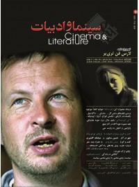 مجله سینما و ادبیات شماره 11 (زمستان 85)