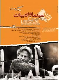 مجله سینما و ادبیات شماره 10 (پاییز 85)