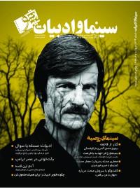 مجله سینما و ادبیات شماره ۷۳