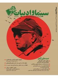 مجله سینما و ادبیات شماره 74 ( تیر و مرداد 98)
