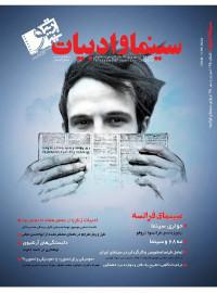 مجله سینما و ادبیات شماره 75 (شهریور و مهر 98)