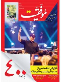 مجله موفقیت شماره 399 (اذر 98)