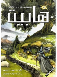 کتاب همراه هابیت جلد اول : ماناکتاب-کتاب همراه
