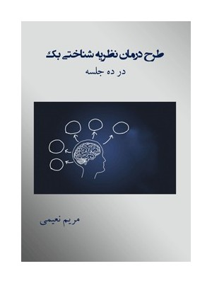 کتاب همراه طرح درمان نظریه شناختی بک : مانا کتاب -کتاب همراه