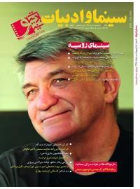 مجله سینما و ادبیات - شماره ۵۲