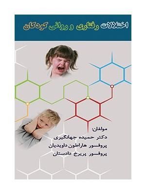 اختلالات رفتاری و روانی کودکان