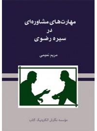 کتاب همراه مهارت های مشاوره ای در سیره رضوی: مانا کتاب-کتاب همراه