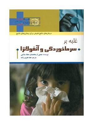 غلبه بر سرماخوردگی و انفلوانزا