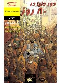 کتاب همراه دور دنیا در 80 روز جلد اول : مانا کتاب کتاب همراه