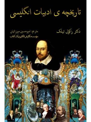 کتاب همراه تاریخچه ادبیات انگلیسی : ماناکتاب-کتاب همراه