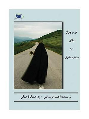 کتاب همراه مریم جوان مظهر زن ستمدیده شرقی : مانا کتاب -کتاب همراه
