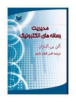 کتاب همراه مدیریت رسانه های الکترونیک:مانا کتاب-کتاب همراه