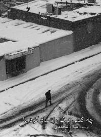 کتاب همراه چه کسی برف را سیاه کرد : مانا کتاب-کتاب همراه