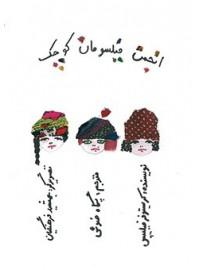 کتاب همراه انجمن فیلسوفان کوچک:ماناکتاب-کتاب همراه
