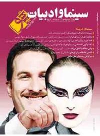 مجله سینما و ادبیات