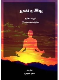 کتاب همراه یوگا و تقدیر : ماناکتاب -کتاب همراه