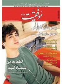 مجله موفقیت شماره 319