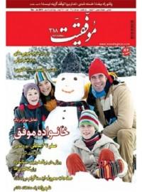 مجله موفقیت شماره 318