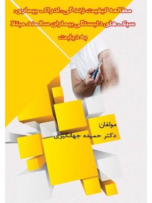 کتاب همراه مطالعه کیفیت زندگی ادراکی بیماری و سبک دلبستگی بیماران دیابتی : مانا کتاب -کتاب همراه