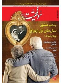 مجله موفقیت شماره 316