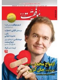 مجله موفقیت شماره 314