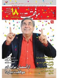 مجله موفقیت شماره 312