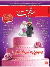 مجله موفقیت شماره 302