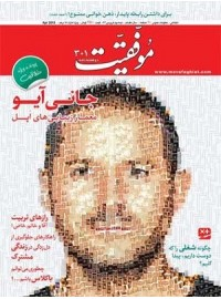 مجله موفقیت شماره 301