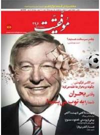 مجله موفقیت شماره 296