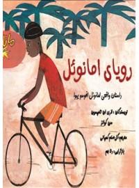کتاب همراه رویای آمانوئل : مانا کتاب-کتاب همراه