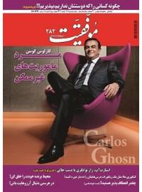 مجله موفقیت شماره 282