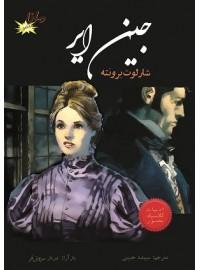 کتاب همراه جین ایر جلد اول : مانا کتاب-کتاب همراه